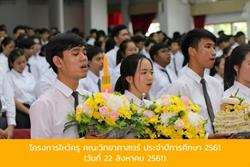Click to view album: ปี 2561
