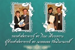 The JAFIA Award for young researchers 2014