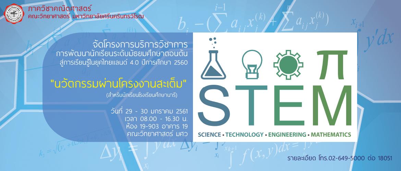 ... กำหนดจัดโครงการบริการวิชาการ การพัฒนานักเรียนระดับมัธยมศึกษาตอนต้น  สู่การเรียนรู้ในยุคไทยแลนด์ 4.0 ปีการศึกษา 2560 หัวข้อ